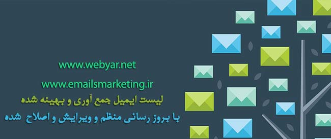 email-marketing-list-email لیست ایمیل