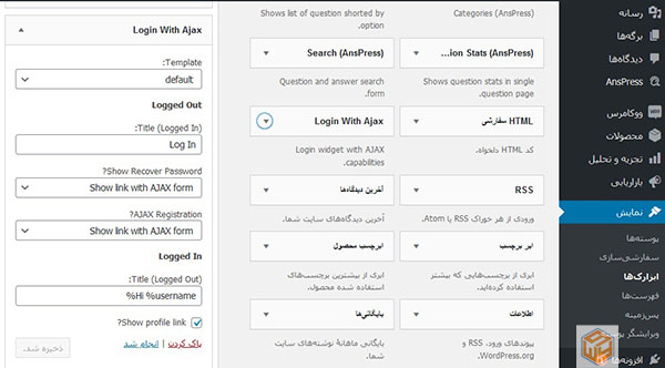 فرم login with ajax