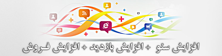سئو seo-optimize-websiteسایت