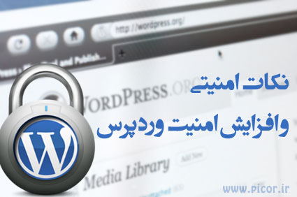 wordpress-security-threats-increase-security